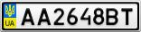 Номерной знак - AA2648BT