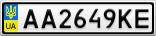 Номерной знак - AA2649KE