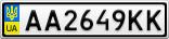 Номерной знак - AA2649KK