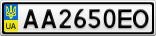 Номерной знак - AA2650EO