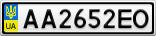 Номерной знак - AA2652EO