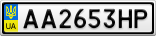 Номерной знак - AA2653HP