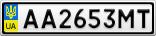Номерной знак - AA2653MT