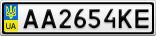 Номерной знак - AA2654KE