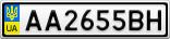 Номерной знак - AA2655BH