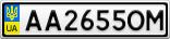 Номерной знак - AA2655OM