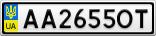 Номерной знак - AA2655OT