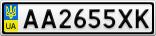Номерной знак - AA2655XK