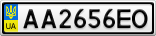 Номерной знак - AA2656EO