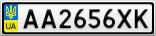 Номерной знак - AA2656XK
