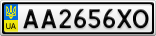Номерной знак - AA2656XO