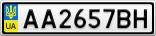 Номерной знак - AA2657BH