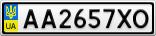 Номерной знак - AA2657XO