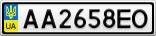 Номерной знак - AA2658EO
