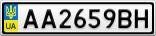 Номерной знак - AA2659BH
