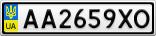 Номерной знак - AA2659XO