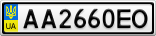 Номерной знак - AA2660EO