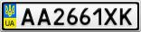 Номерной знак - AA2661XK