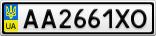 Номерной знак - AA2661XO