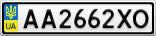 Номерной знак - AA2662XO