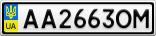 Номерной знак - AA2663OM