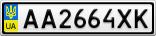 Номерной знак - AA2664XK