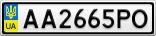 Номерной знак - AA2665PO