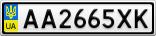 Номерной знак - AA2665XK