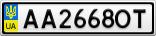 Номерной знак - AA2668OT