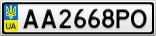 Номерной знак - AA2668PO