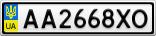 Номерной знак - AA2668XO