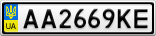Номерной знак - AA2669KE