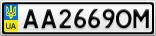 Номерной знак - AA2669OM