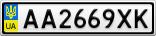 Номерной знак - AA2669XK
