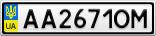 Номерной знак - AA2671OM