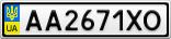 Номерной знак - AA2671XO