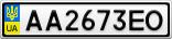 Номерной знак - AA2673EO