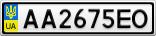 Номерной знак - AA2675EO