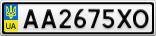 Номерной знак - AA2675XO