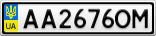 Номерной знак - AA2676OM