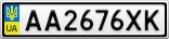 Номерной знак - AA2676XK