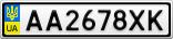 Номерной знак - AA2678XK