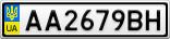 Номерной знак - AA2679BH