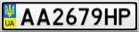 Номерной знак - AA2679HP