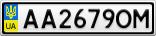 Номерной знак - AA2679OM