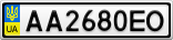 Номерной знак - AA2680EO