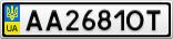 Номерной знак - AA2681OT