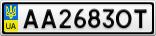 Номерной знак - AA2683OT