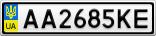 Номерной знак - AA2685KE