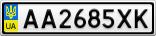 Номерной знак - AA2685XK